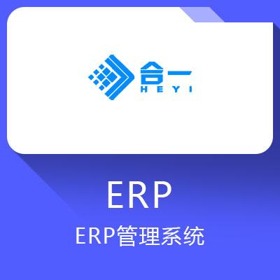 合一 ERP-专注五金、机械、电子行业的机械五金erp