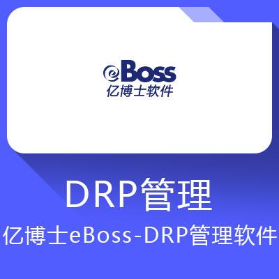 易博士eBoss-DRP管理软件