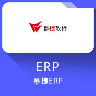 鼎捷ERP-行业智能整合解决方案