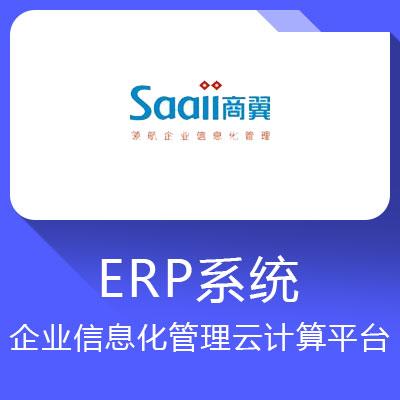 商翼ERC软件-功能全面的企业管理软件