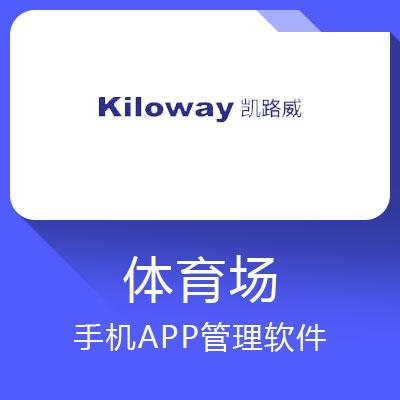 凯路威手机APP管理软件-应用于体育行业