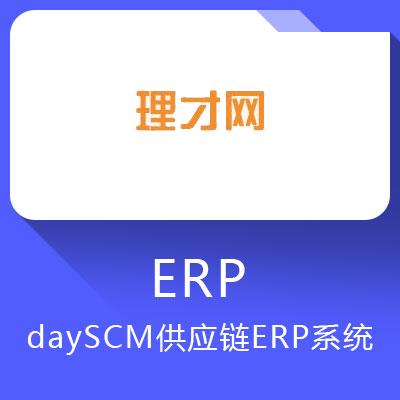 daySCM供应链ERP系统/进销存管理/订单管理