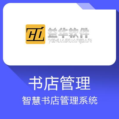 益华智慧书店管理系统-通过中国软件测评中心的图书管理软件