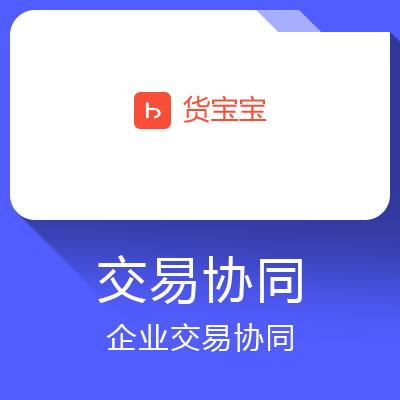 货宝宝-企业B2B交易协同