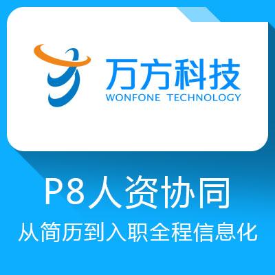 万方云企P8人资协同平台-一体化协同工作平台