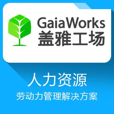 盖雅工场-全流程的劳动力管理解决方案