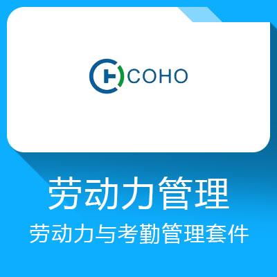 COHO劳动力管理-控制劳力成本,提升劳力效率
