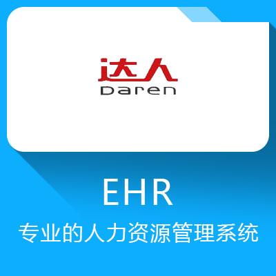 达人eHR-专业的人力资源管理系统