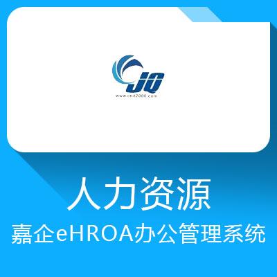 嘉企eHROA人力资源办公管理系统-集OA于人力资源系统于一体
