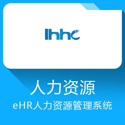 联合汇创eHR人力资源管理系统-提升HR效率