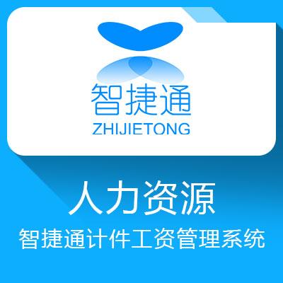 智捷通计件(计重)工资管理系统-适用劳动密集型企业