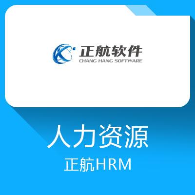 正航HRM-基于平台化应用,适应个性化需求
