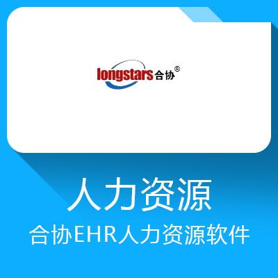 合协EHR软件-专业沉淀18年