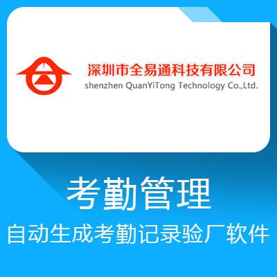 全易通-制造业、工厂专业考勤软件