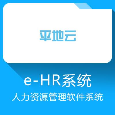 平地云e-HR系统-智能人性,轻松上手