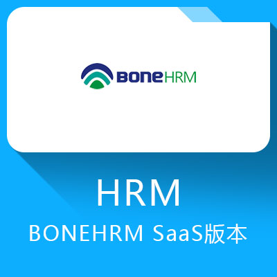 BONEHRM SaaS-马上订马上用,省去了软件部署的麻烦