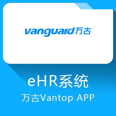 万古Vantop APP-集Core HR、OA一体化的移动云平台