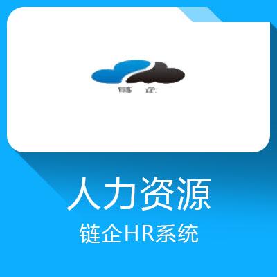 链企HR系统-提高人事工作效率