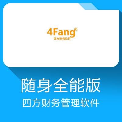 4Fang财务软件(随身版)—随身携带 即插即用保密安全