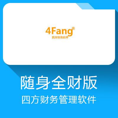 4Fang财务软件(快账版)— 一键成账 轻松记账