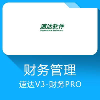 速达V3-财务PRO-适合中型企业使用