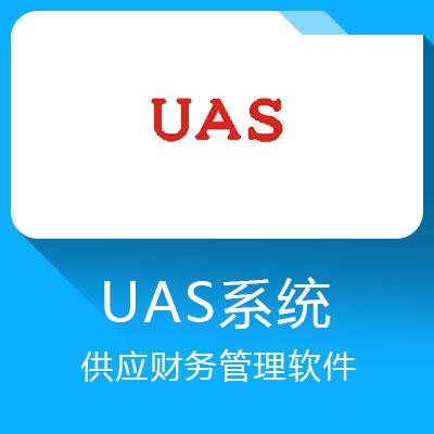 UAS系统