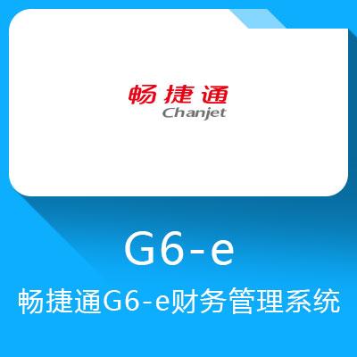 畅捷通G6-e财务管理系统