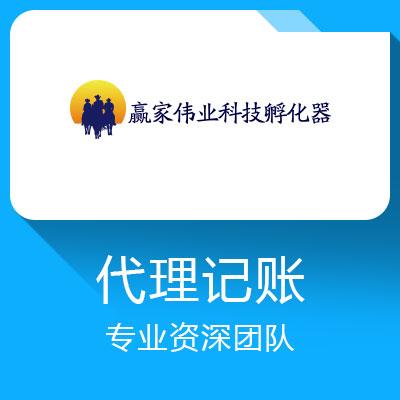 代理记账-站式财税服务平台
