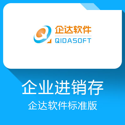 企达软件标准版-业界成熟稳定软件