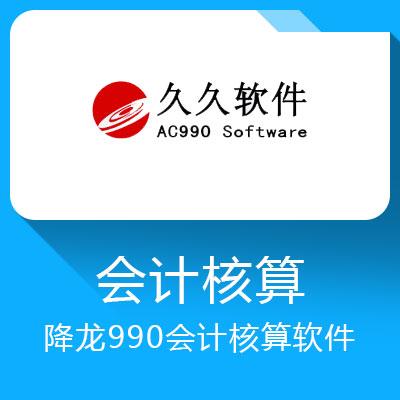 降龙990会计核算软件-推动小型企业信息化