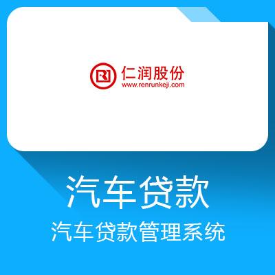 仁润汽车贷款管理系统-银行级软件产品