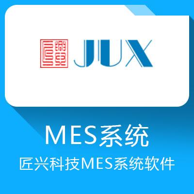 杭州匠兴科技MES系统软件-为企业降本提效