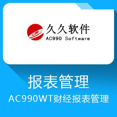 AC990WT财经报表管理软件-融证、帐、表为一体