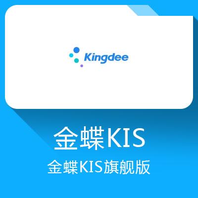 金蝶KIS旗舰版-移动社交化解决方案