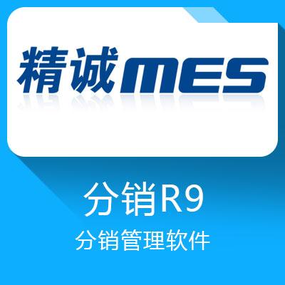 精诚分销R9-功能强大专业性强
