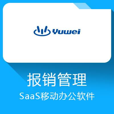 财物无忧-SaaS移动办公管理软件