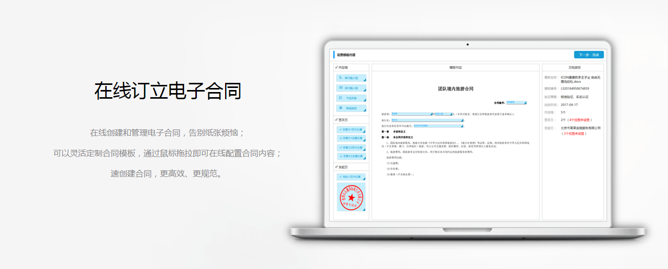领签电子合同管理系统-3.png