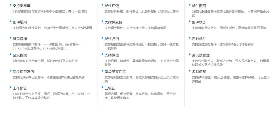 万商云集企业邮箱_04.jpg