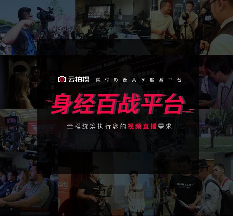 云犀云拍摄视频直播服务-1.jpg