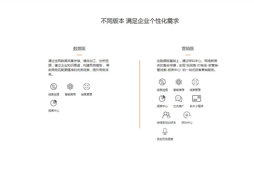 励销搜客宝_08.jpg
