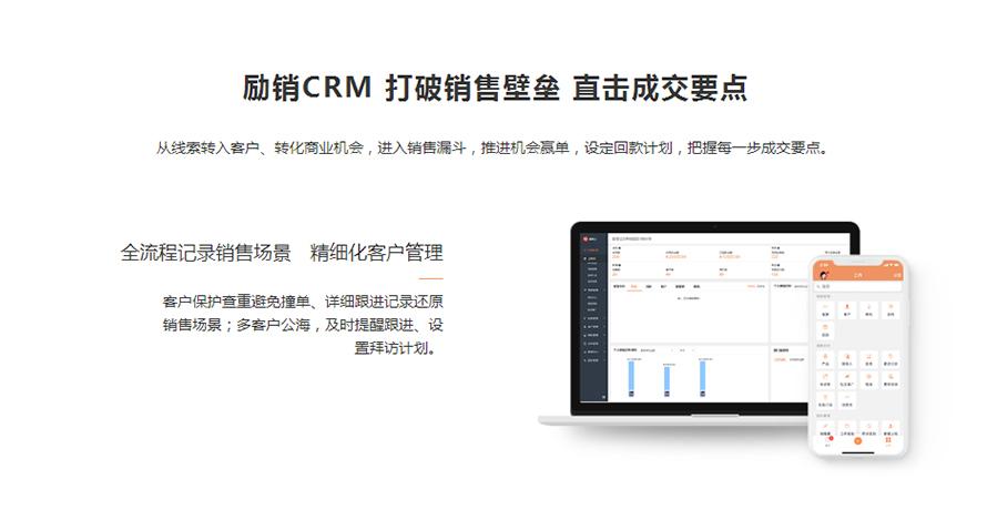 励销CRM_02.jpg