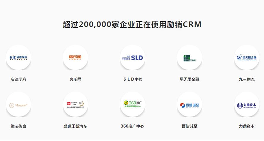 励销CRM_09.jpg