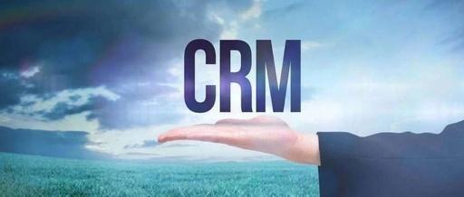 常见的CRM系统的功能有哪些