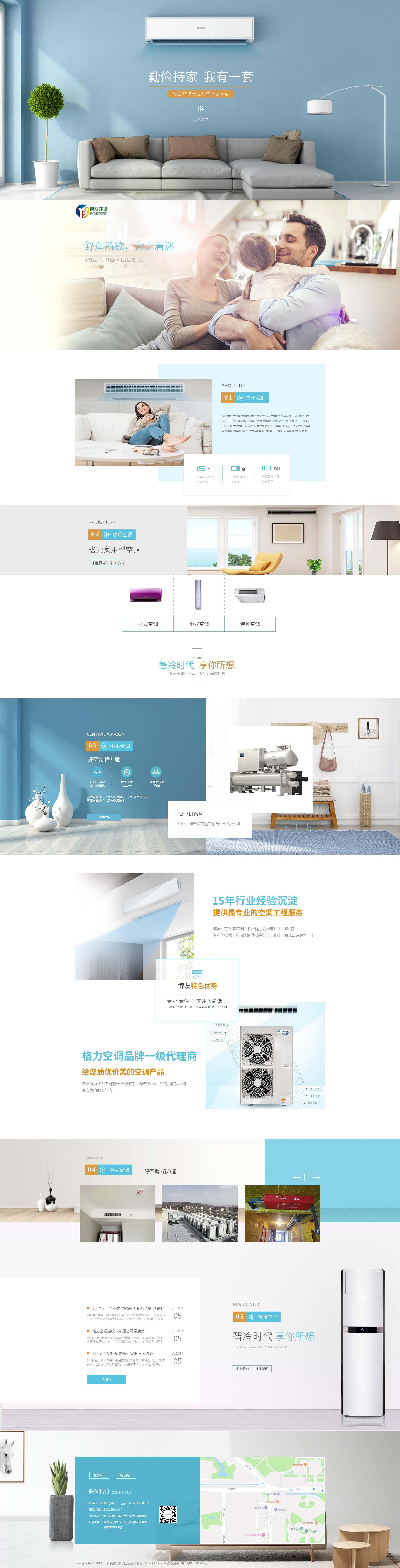 经典网站建设案例展示,供中小企业参考!