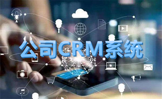 使用公司crm系统,提高客户转化率