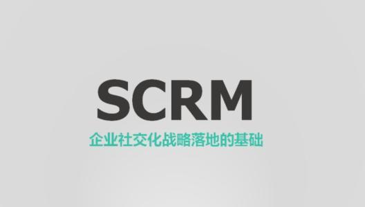 市面上的scrm产品推荐,它在未来将会发挥巨大作用