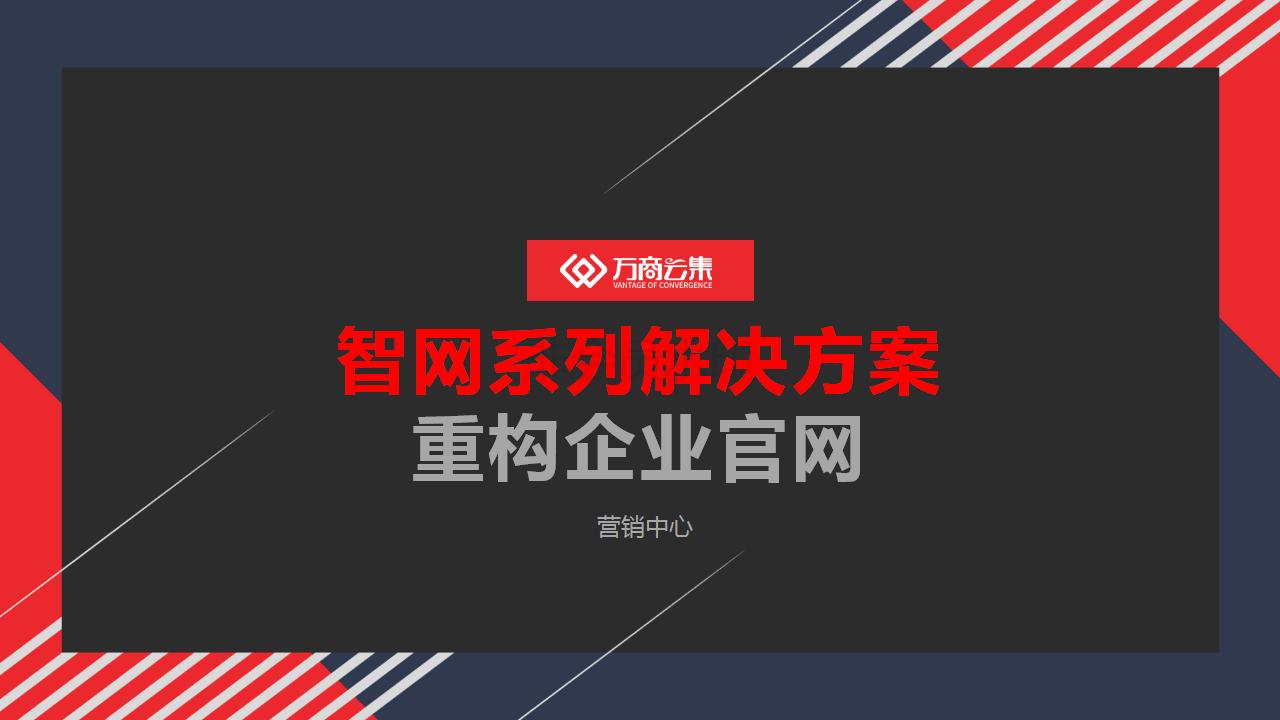 20190916智网-发布会_01.png