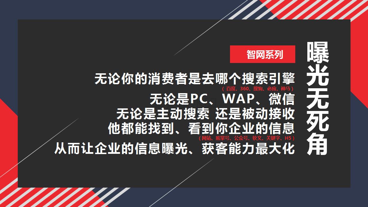 20190916智网-发布会_25.png