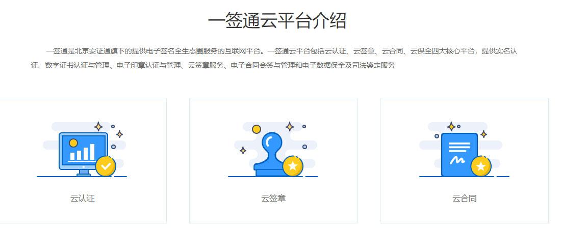 一签通第三方电子合同服务平台_01.jpg