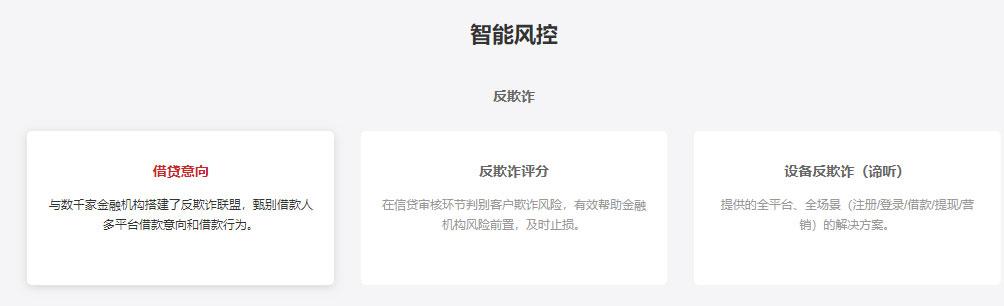 百融云创_01.jpg